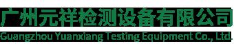 广州元祥检测设备有限公司